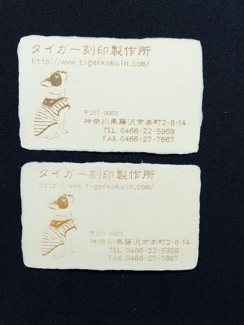 タイガー刻印 ショップカード.jpg